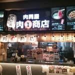 肉まる商店 - 17/10 外観