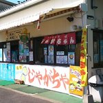千々石観光センター 千鶏カステラ本舗 - ここで販売しています