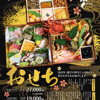 慶びの新年にふさわしい【彩りおせち】をお届けします。