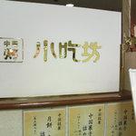 76549 - 粥小吃坊 池袋西武店