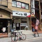 渡辺製麺 つけ麺 暁 -
