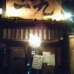 7601299 - 外観夜景♪