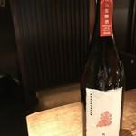 鉄板焼と和食 宴 - 新政酒造『茜孔雀 純米仕込貴醸酒 秘醸酒 其之壱』