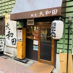 76013522 - 渋谷西口方面の飲食エリア!