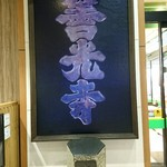 76017071 - 長野駅
