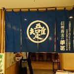 信州蕎麦の草笛 - 本店は     小諸に あります  なんと 蕎麦切り400年!!