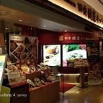 西安健菜キッチン -