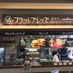軽井沢フラットブレッズ -