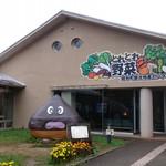 道の駅 能勢くりの郷 -