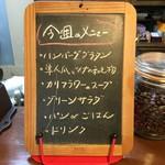 ジャム cafe 可鈴 - 10/12日(木)~16日(月)の週替わりランチメニュー