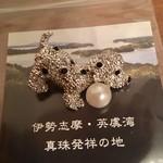 76021489 - 写真にあった犬のブローチに加工                       ブローチ代 2000円