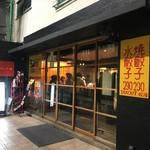 原宿餃子樓 - 外観