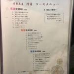 隆蓮 - コースメニュー