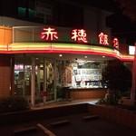 赤穂飯店 - 2017.9.30  店舗外観