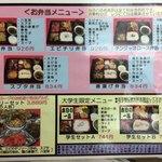 赤穂飯店 - 2017.9.30  お弁当メニュー
