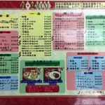赤穂飯店 - 2017.9.30  春・夏メニュー