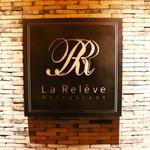 レストラン ラ ルレヴ -