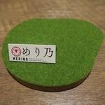 76032833 - 謎の緑の板