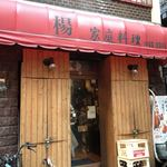 中国家庭料理 楊 - 外観