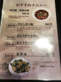 中国家庭料理 楊 - メニュー