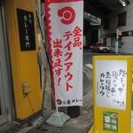 日乃屋カレー - 同神田店、辛口専門と、