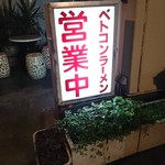 新京 - 外観(看板)