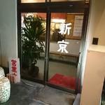 新京 - 外観(入口)