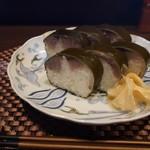 大善 - 料理写真:鯖寿司(1800円)