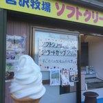 スノーベリー宮沢牧場 - 料理写真:ソフトクリーム(350円)