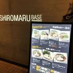 シロマルベース 梅田店 -