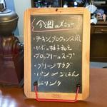 ジャム cafe 可鈴 - 10/19日(木)~22日(土)の週替わりランチメニュー