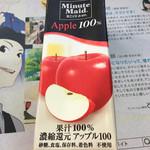 マクドナルド - ミニッツメイド アップル