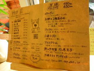 cafe 熊の手 - メニュー