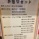 花畑丸福 - メニュー2