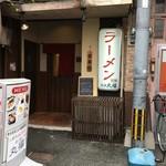 花畑丸福 - 店 入り口「(一平隣)