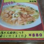 くるまやラーメン - 高岡店自慢の「モツラーメン」です。