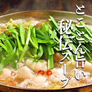博多もつ鍋を堪能!秘伝スープの味が光る珠玉の逸品!