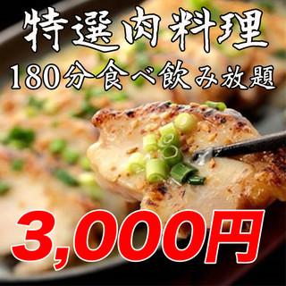 九州肉を使用した特選肉の食べ放題&3h飲み放題プラン!