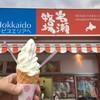砂川サービスエリア(下り) - 料理写真:工場直送ソフトクリーム 340円