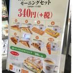 サンマルクカフェ ユアエルム八千代台店 -