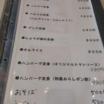 和風カフェ しゅしゅ -