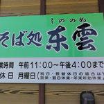 そば処 東雲 -
