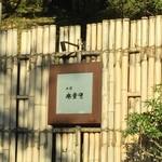 山荘無量塔 - 外観