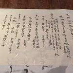 山荘無量塔 - 夕食