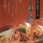 輝輝 - こだわり坦々麺900円)