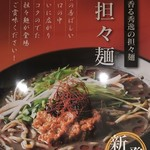 輝輝 - 黒坦々麺(950円)