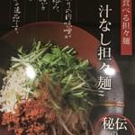 輝輝 - 汁なし坦々麺(900円)