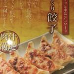 輝輝 - 手づくり餃子(390円)