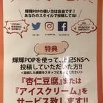 輝輝 - SNS投稿で貰えるデザート★