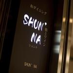 博多の砦 会席・日本料理 和食華彩都 - 外観写真: